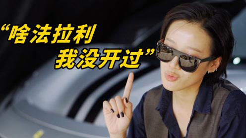 女司机+法拉利=????