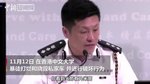 """香港警方:不容许校园变成""""兵工厂""""孕育暴徒"""
