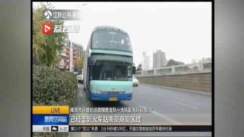 """厉害了!南京运管用5G智能查""""黑车"""",2小时查获6辆违规大巴"""