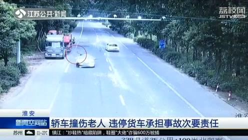 轿车撞伤老人 附近货车承担次要责任!违停的代价不止一张罚单