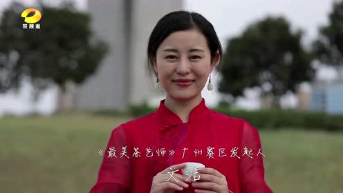 《最美茶艺师》广东赛区发起人宣(陈源泰福鼎白茶赞助)