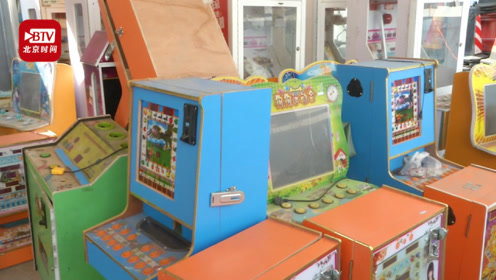 """小超市里的游戏机""""有猫腻"""" 摆放者和提供场地者皆被刑拘"""