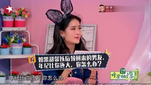 娜就这么说:谢娜问贾乃亮劲爆问题:如果甜馨长大交男朋友比你大