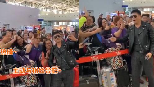 吕良伟机场热情与大龄粉丝合影,还带领大家合唱《上海滩》