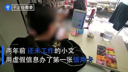 21岁女孩狂办信用卡欠债20万,单身妈妈崩溃:要还5年债