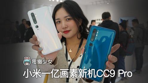 小米一亿画素新机CC9 Pro空降拍照排名榜首