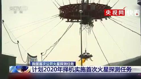 期待!中国首次火星探测任务2020年择机实施