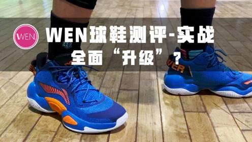 WEN球鞋测评-实战 | 李宁空袭6代实战 对比前代全面升级