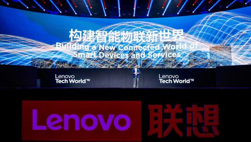 2019联想创新科技大会:共建智慧中国 共享智慧生活
