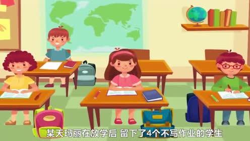 脑力测试:玛丽的学生们被藏在哪里?!