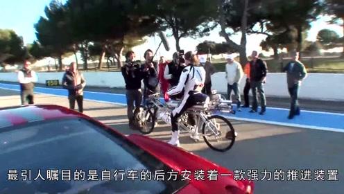 世界上最快的自行车,每小时330公里,起步瞬间秒杀法拉利