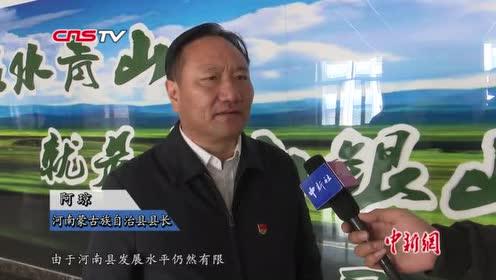 """推荐家乡优良农畜产品青海一县长自己为""""自己""""代言"""