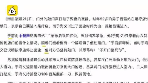 辽宁残疾人按摩师反杀案开庭,公诉方:防卫过当