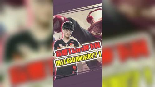 S9总决赛:盲僧Tian神下凡 谁让你们回家的?!