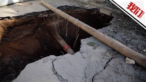西安一路面塌陷大坑近半月未恢复 附近老人怕垮塌夜不敢寐