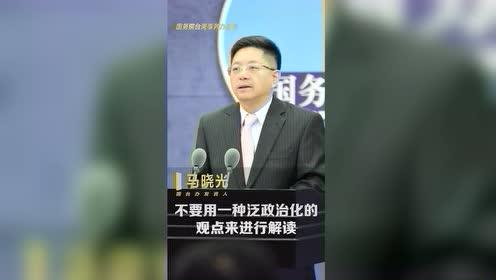 """马晓光吁台当局勿泛政治化解读大陆""""26条措施"""""""