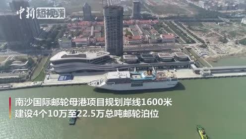 中国规模最大邮轮母港综合体开港运营