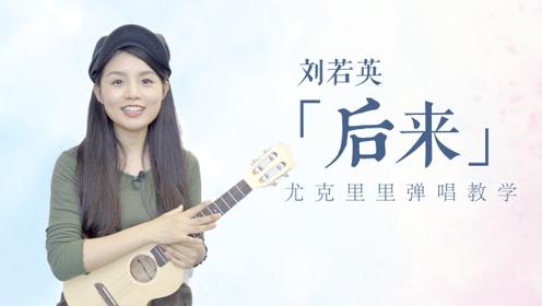 刘若英《后来》-喵了个艺尤克里里弹唱教学