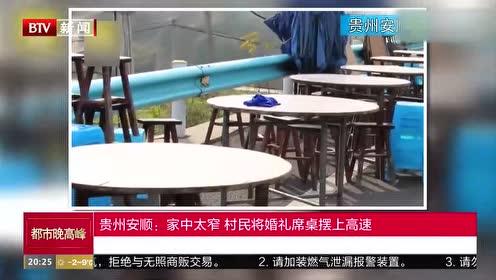 贵州安顺:家中太窄 村民将婚礼席桌摆上高速