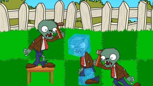 另类植物大战僵尸:小僵尸被豌豆射手打退了,召集伙伴集体进攻