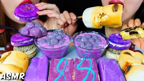 奇特紫色美食令人眼馋,梦幻色彩拥有神奇魔力,姐妹花吃到疯狂!