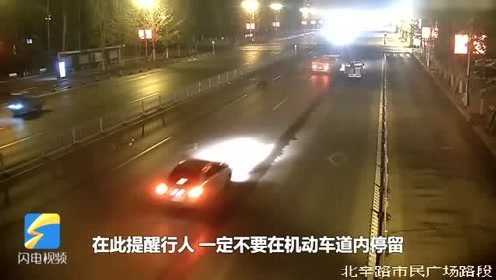 枣庄一妇女凌晨机动车道内捡辣椒 监控拍下扎心一幕
