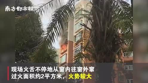 深圳梅林一村一住宅楼起火,火舌外冒浓烟滚滚,系用电不慎致