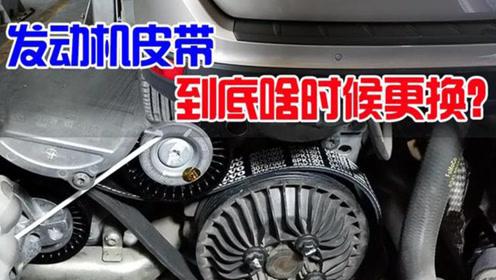 发动机皮带多久换一次?有些老司机都不知道,做不对会有危险