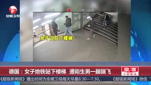 德国女子地铁站下楼梯遭陌生男一脚踹飞!