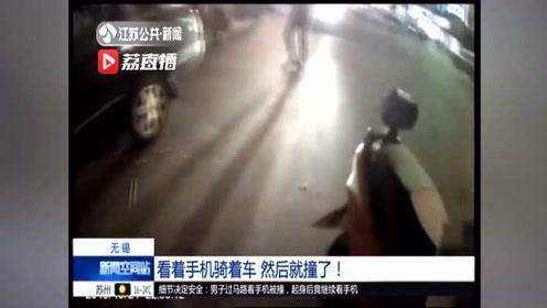 看着手机骑着车,然后就撞了!