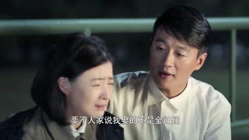 《奔腾年代》佟大为哄老婆蒋欣,这安慰的话听上去就舒服!