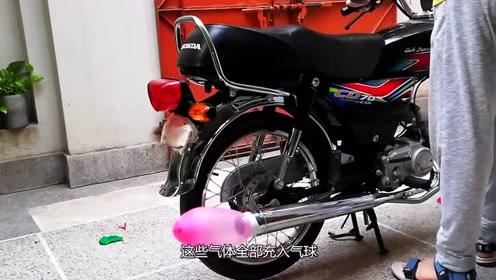 老外用摩托车排气筒给气球打气,也是实力作死,千万别模仿