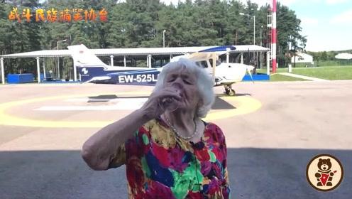 给我一杯酒!89岁老奶奶第一次坐直升飞机,反应太逗了