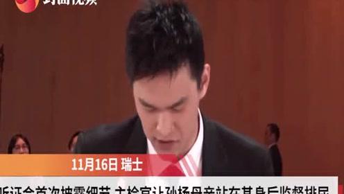 孙杨听证会首次披露当晚细节