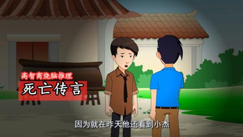 悬疑动画:村子里都说他已经死了,那我刚才看到的他又是谁呢?