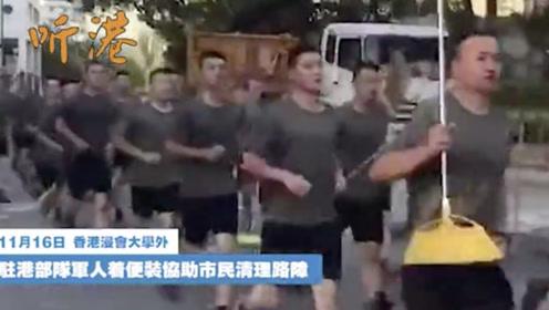 驻港部队官兵协助市民完成周边道路疏通