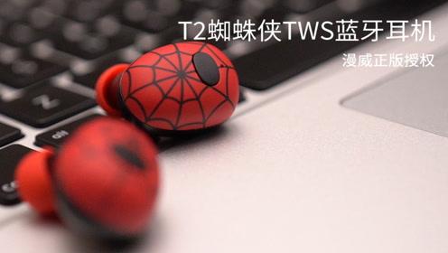 正版漫威授权 T2蜘蛛侠TWS蓝牙耳机上手