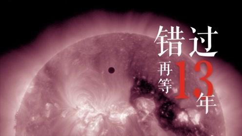 """双十一当天上演""""水星凌日"""" 水星变身小黑痣爬上太阳脸"""