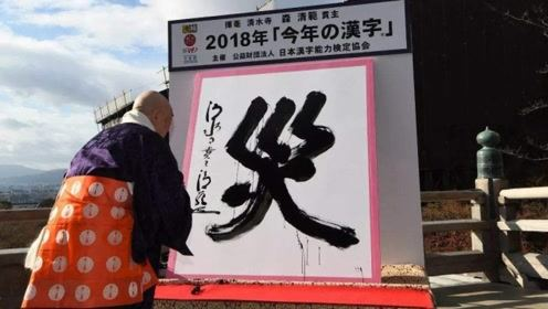日本全面去除中国文字,唯独这个字去不掉,因为全日本人都认识