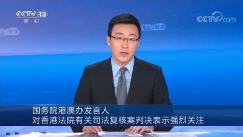 止暴关键时刻!香港高院判决挑战全国人大常委会权威 港澳办表态