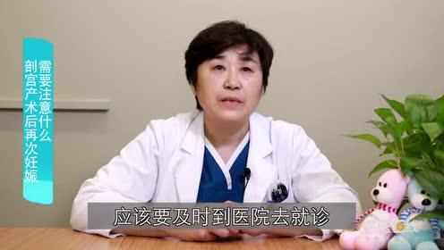 剖宫产术后再次妊娠需要注意什么