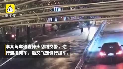 极度惊险!奔驰司机酒驾逃窜刮蹭交警,连撞3车后撞爆变压器