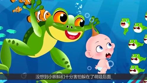 萌娃跳到河里和小蝌蚪玩,还帮他们找到了妈妈,回家却发现一只小野猪