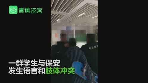 学生火车站地下通道玩滑板 保安劝阻骂脏话起冲突:不怕曝光