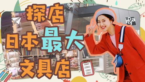 逛逛日本最大的手帐文具店!足足有12层!真的可以从白天逛到晚上!