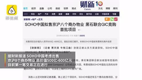 潘石屹回应出售中国资产:你就看已经发的公告吧