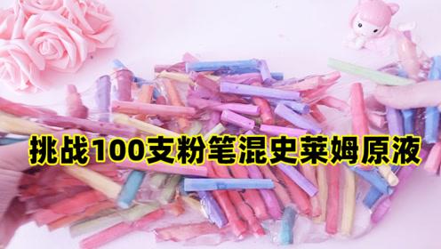 小时候玩的粉笔也能混泥?100根粉笔混史莱姆原液,无硼砂超解压
