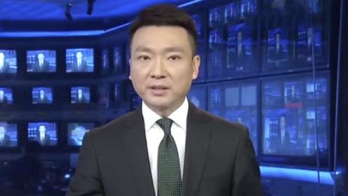 12连发!《新闻联播》火力全开 批美干涉中国内政:香港是中国的香港
