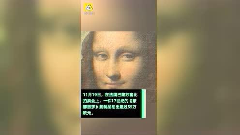 蒙娜丽莎复制品拍出430万元高价:来自17世纪,复制质量高