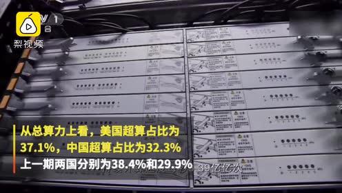 最新全球超算500强公布:中国蝉联上榜数量第一